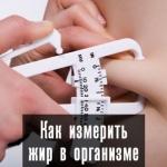 Как узнать, сколько в человеке жира?