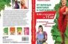 Книги, журналы о похудении: рекомендуемая литература
