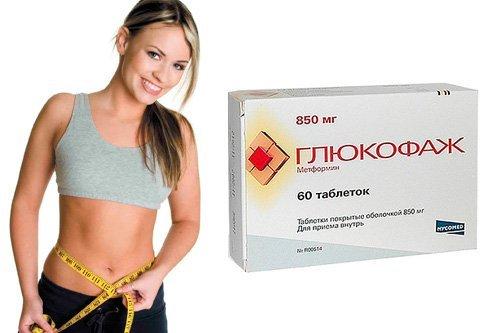 глюкофаж для похудения фото