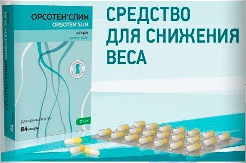 таблетки для похудения орсотен фото