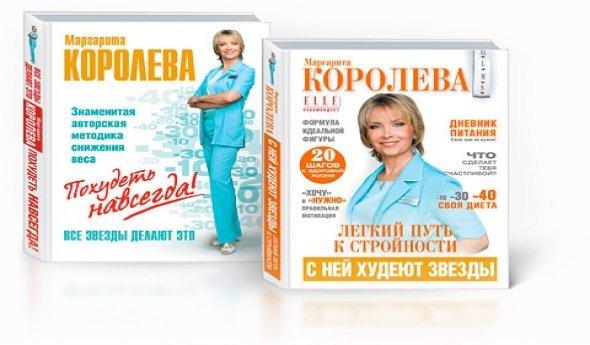 Диета Маргариты Королевой - Справочник по похудению